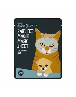 Успокаивающая тканевая маска-мордочка Holika Holika Baby Pet Magic Mask Sheet Soothing Cat (кошка)