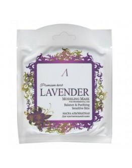Маска альгинатная для чувствительной кожи (саше) Anskin Herb Lavender Modeling Mask 25гр