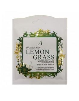 Маска альгинатная для проблемной кожи (саше) Anskin Herb Lemongrass Modeling Mask 25гр