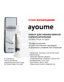 Набор для карбокситерапии (шприц + маска на лицо и подбородок) Ayoume Carboxy Esthetic Mask