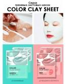 Маска для лица глиняная листовая G9 SKIN Color Clay Sheet Tension Red